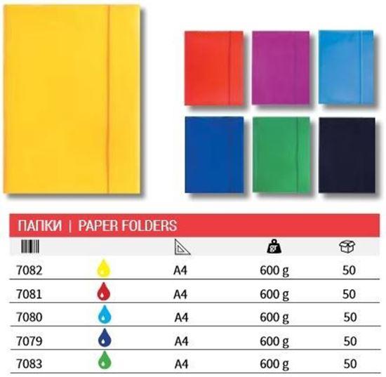 Слика од Папка со ластик - 600гр. (жолта)