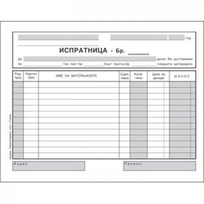 Picture of Испратница А5