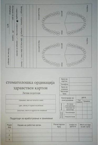 Picture of Здравствен картон - забен