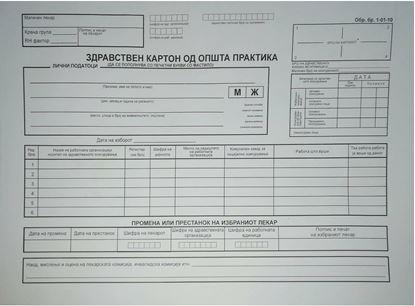Picture of Здравствен картон по општа практика