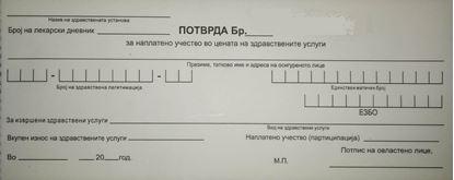 Picture of Потврда за наплата - Квитанции