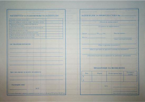 Picture of Патен налог за превоз на стока