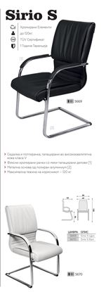 "Picture of ""Sirio S"" chair - (black)"