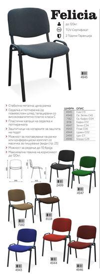"Слика од Стол ""Фелиција"" С11 - (црн)"