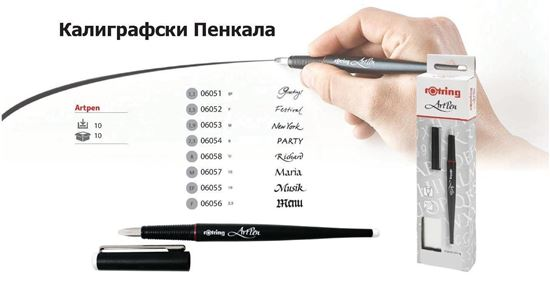 """Picture of """"Rotring"""" ArtPen - B"""
