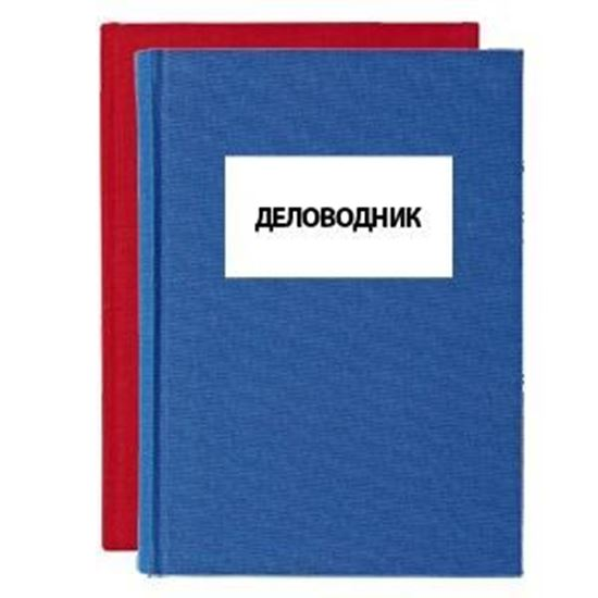 Picture of Деловодник 100л.