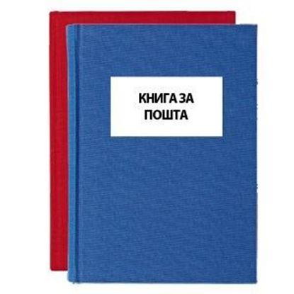 Picture of Книга за пошта