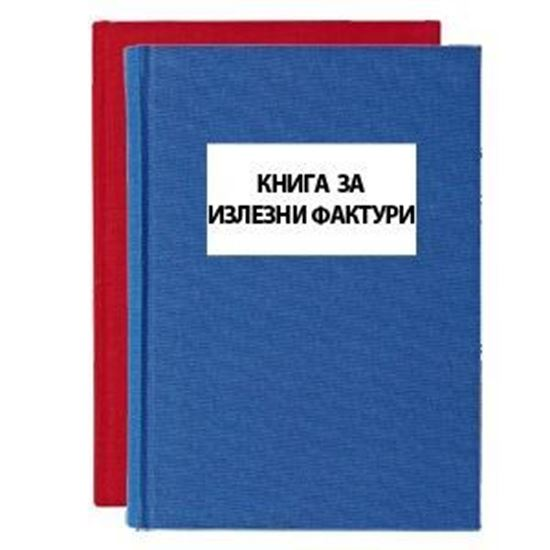 Picture of Книга за излезни фактури